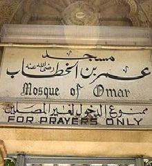 mosque_of_omar_in_jerusalem-300x200.jpg